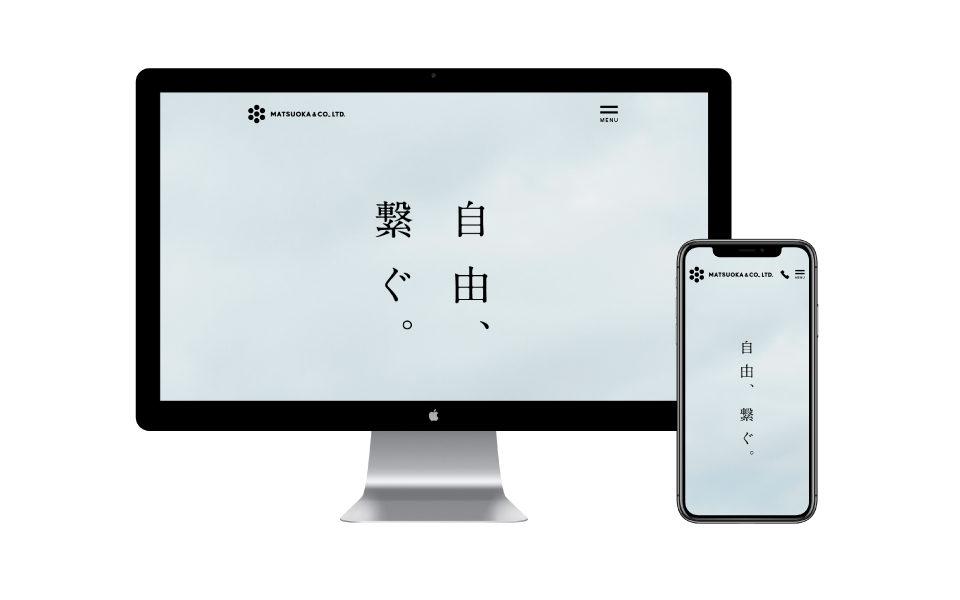 株式会社松岡WEBサイトオープンのお知らせ