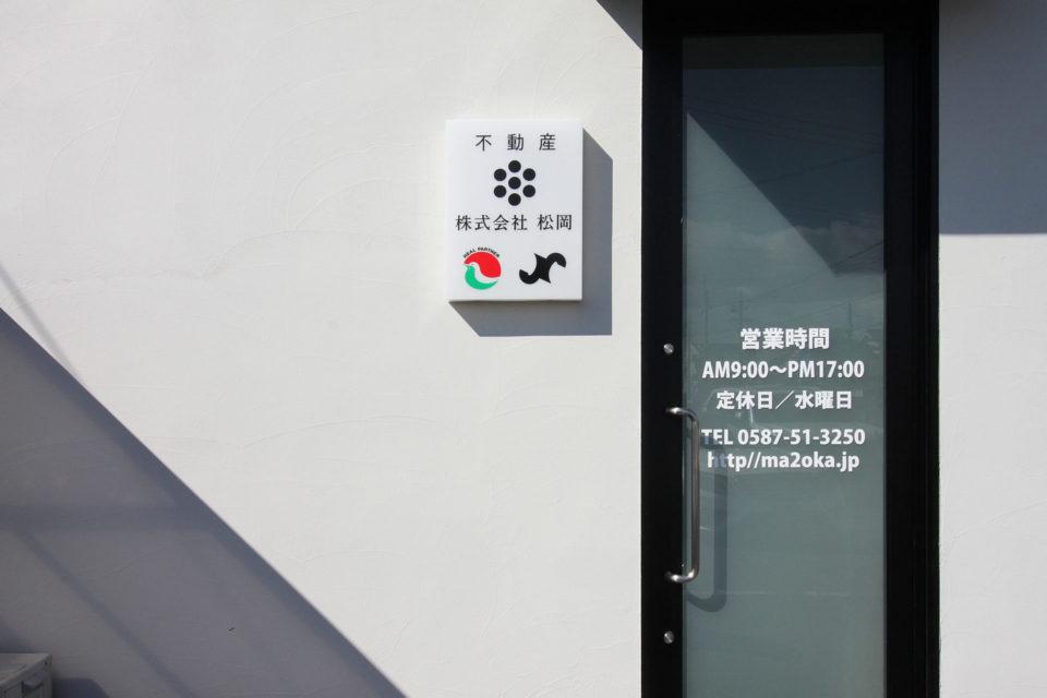 株式会社松岡 事務所外観