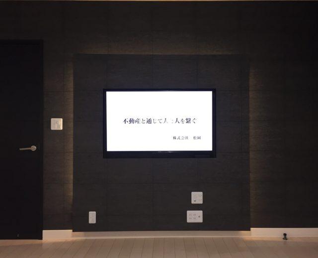 スマートTV設置工事