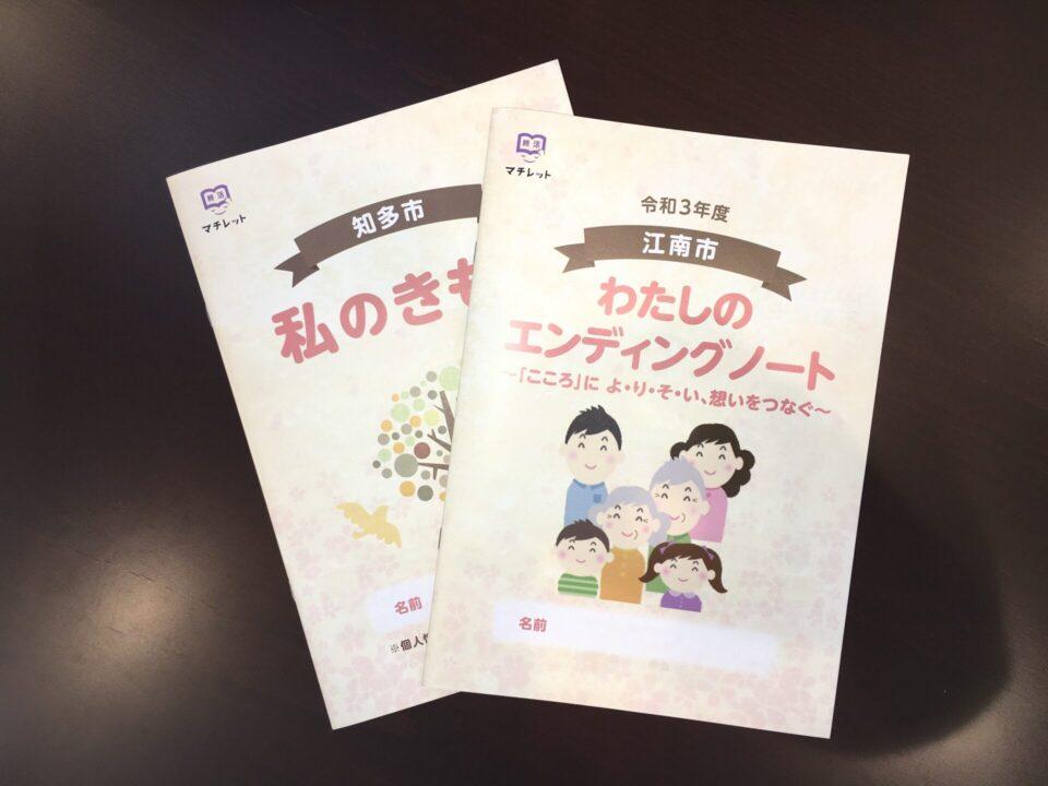 知多市・江南市 エンディングノートに広告を掲載させて頂きました。